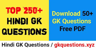 hindi gk, general knowledge questions with answers,