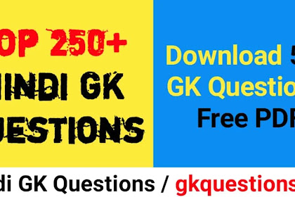 General Knowledge Questions Answers in HIndi - GK in Hindi [Part - 1]