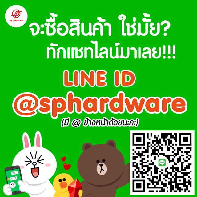 ไลน์ไอดี: @sphardware