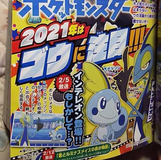Sobble Inteleon Jornadas Pokémon