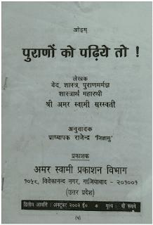 Purano-Ko-Padhiye-To-By-Amar-Swami-Saraswati-PDF-Book-In-Hindi-Free-Download