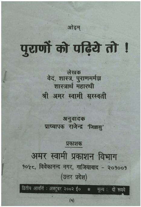 पुराणों को पढ़ये तो : अमर स्वामी सरस्वती द्वारा मुफ्त पीडीऍफ़ पुस्तक | Purano Ko Padhiye To By Amar Swami Saraswati PDF Book In Hindi Free Download