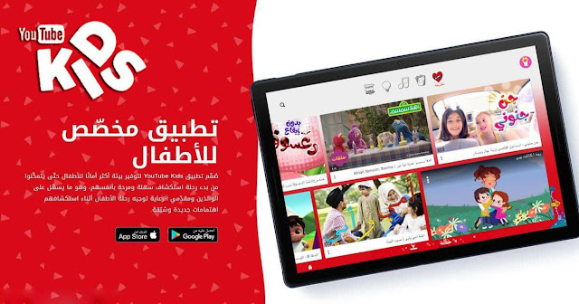 تحميل ملف apk تطبيق يوتيوب كيدز للاطفال للاندرويد