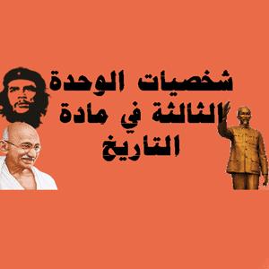 شخصيات الوحدة الثالثة في مادة التاريخ