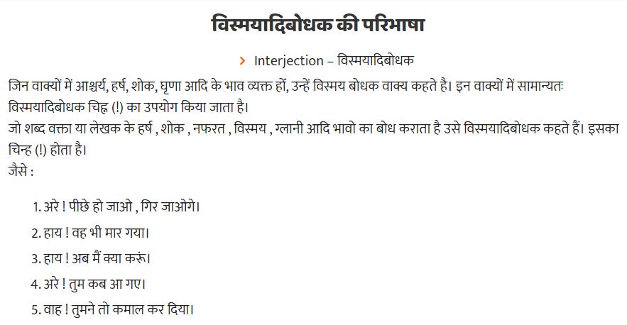 Vismayadibodhak - Interjection, Vismayadibodhak in Hindi