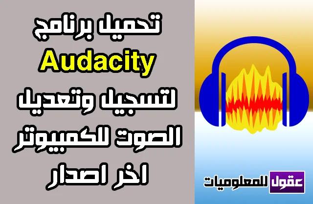 تحميل برنامج Audacity 2020 لتسجيل وتعديل الصوت للكمبيوتر