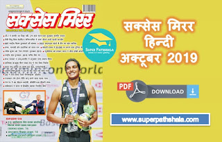 Success Mirror Hindi - October 2019 Pdf Download