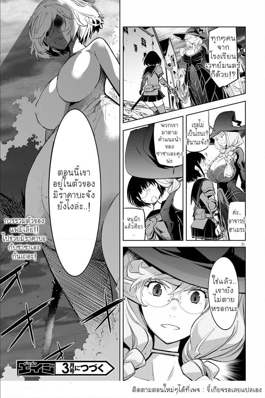 อ่านการ์ตูน Game obu Familia - Family Senki ตอนที่ 29 หน้าที่ 29