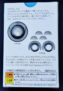 Cast UFO Box