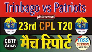 CPL T20 TKR vs SNP 23rd Match Prediction |Patriots vs Trinbago Winner