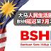 大马人民生活援助金,BSH延迟至7月才发放!