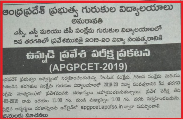 APGPCET 2019 Notification is out which is mean to 5th Class Admission Entrance Test Notification A.P Gurukula Patasala Common Entrance Test 2019 Notification for Admission into V Class Online Applications are invited through official website http://ww.apgpcet.apcfss.in to get admission into Gurukula Patasala vizz All AP Social Welfare Tribal Welfare Residential MJP AP Bach ward  Classes welfare Residential Educational Institutions Society Andhra Pradesh. Eligibility criteria Online Application Schedule Fee details Exam Dates How to Apply Online Selection Procedure Reservation particulars are available in detailed Notification here under you may Download for refference ap-gurukula-patasala-5th-class-admission-common-entrance-test-exam-dates-application-form-submission-online-apgpcet-apcfss