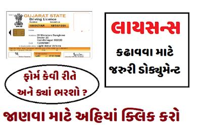 Gujarat Driving License Apply Online sarathi.parivahan.gov.in