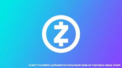 Zcash Foundation добивается получения прав на торговую марку Zcash