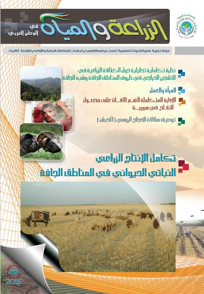 مجلة الزراعة و المياه في الوطن العربي العدد 29