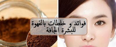 فوائد و خلطات بالقهوة للبشرة الجافة