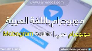 تحميل موبوجرام عربي (رابط مباشر)  - Mobogram Arabic