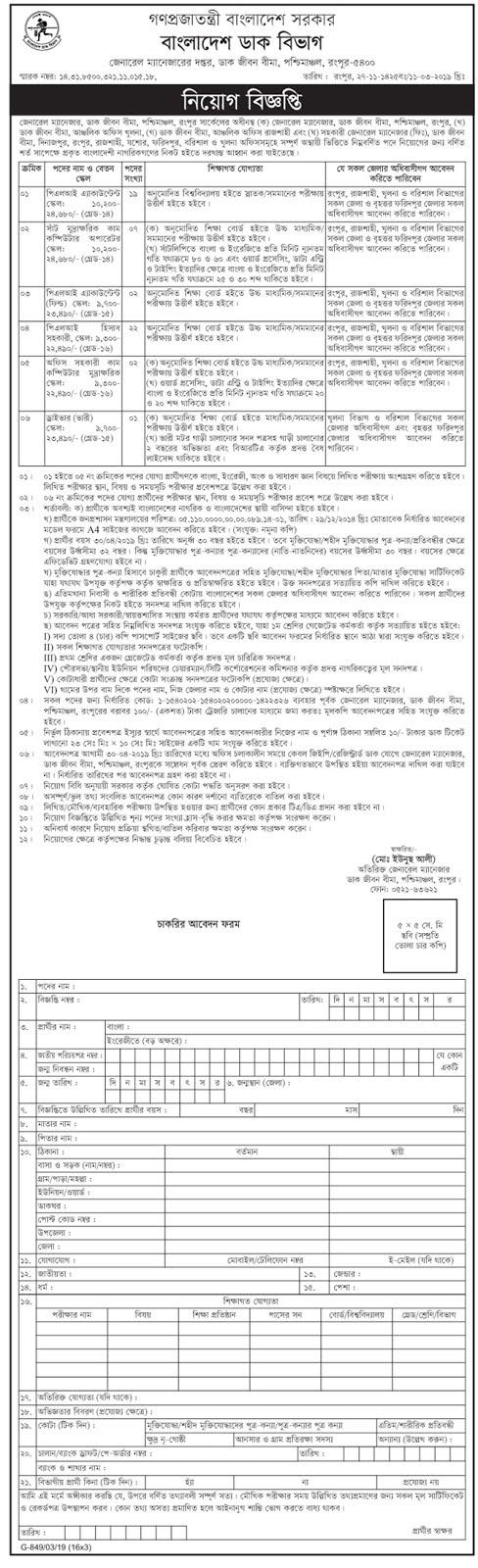 Bangladesh Post Office | Jobsatbd com |
