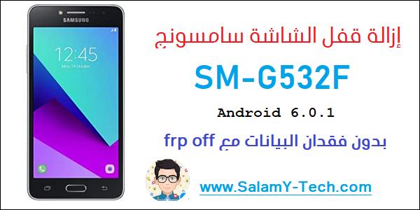 إزالة قفل الشاشة سامسونج SM-G532F أندرويد 6.0.1 مع FRP OFF بدون فقدان البيانات