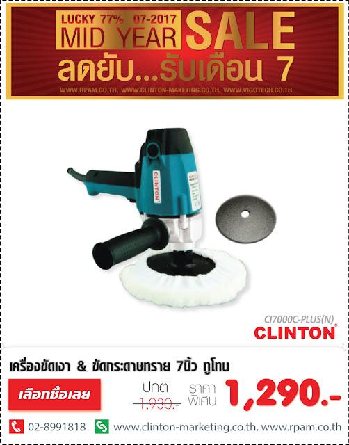 CI700C-PLUS(N)