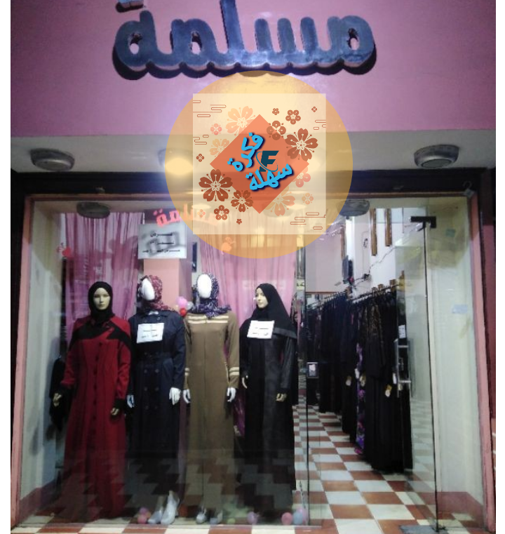 مشروع محل ملابس محجبات 2021 في السعودية والمغرب