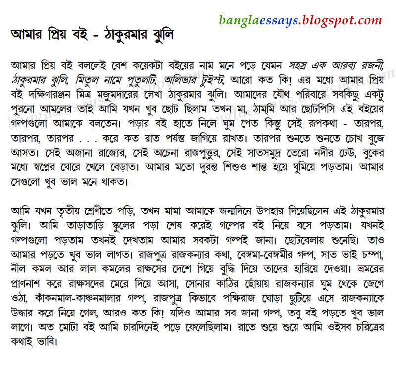 bangla essays আমার প্রিয় বই bangla essay on my  আমার প্রিয় বই bangla essay on my favourite book bangla essay