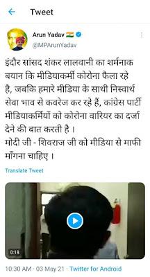 shankar-lalwani-statement