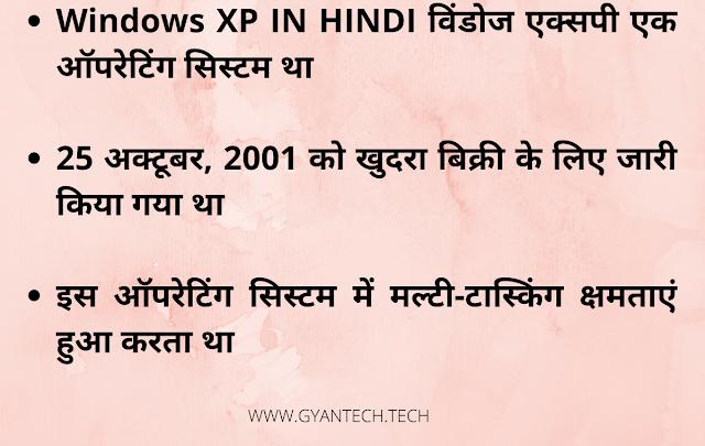 Windows XP IN HINDI