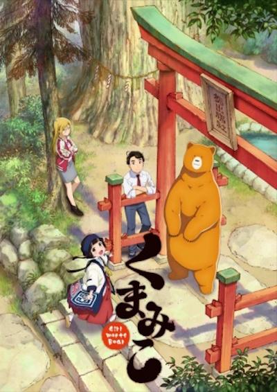 熊巫女,くまみこ,Girl meets Bear,Kuma Miko
