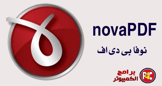 تحميل برنامج نوفا لتحرير وفتح ملفات البى دى إف novaPDF