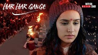 Har Har Gange Song Lyrics | Batti Gul Meter Chalu | Bollywood Song By Arijit Singh