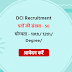 Department of DCI Recruitment Peon, Driver and Other Posts - 2021
