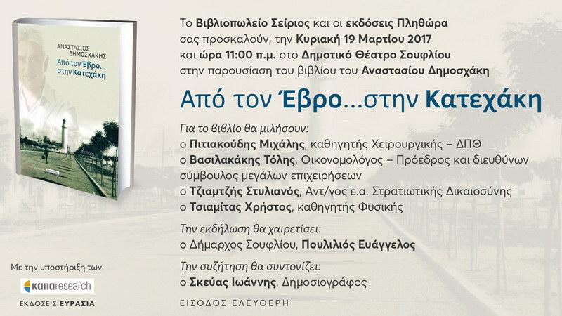 Παρουσίαση στο Σουφλί του βιβλίου του Αναστάσιου Δημοσχάκη «Από τον Έβρο... στην Κατεχάκη»