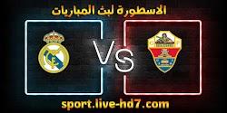 مشاهدة مباراة ريال مدريد وألتشي بث مباشر الاسطورة لبث المباريات بتاريخ 30-12-2020 في الدوري الاسباني