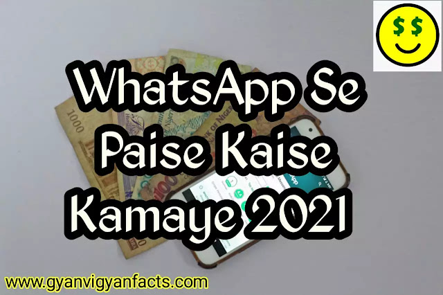 whatsapp-se-paise-kaise-kamaye-2021