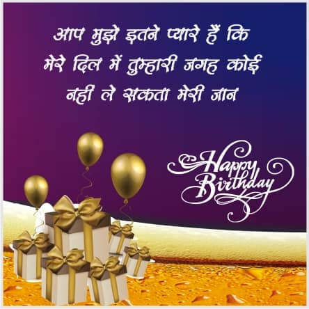 Birthday Wishes Images For Husband In Hindi For Whatsapp