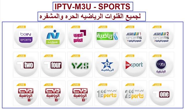 القنوات الرياضيه IPTV-M3U-SPORTS