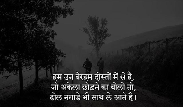 yaari dosti status for whatsapp