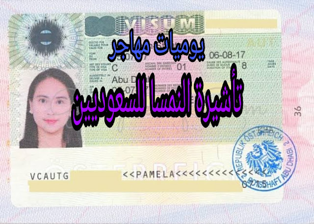 تأشيرة النمسا للسعوديين