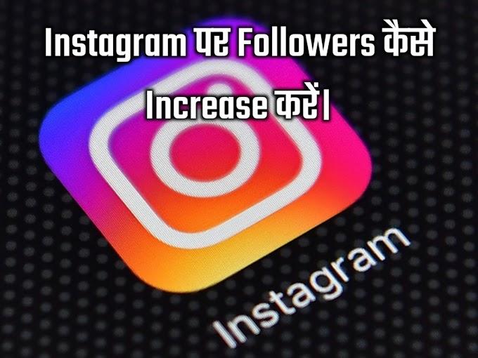 ZazoFame से Instagram पर Followers कैसे Increase करें। हिंदी में जाने