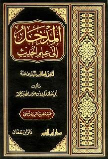 حمل كتاب المدخل إلى علم الحديث لاغنى للطالب المبتداْ عنه - طارق بن عوض الله