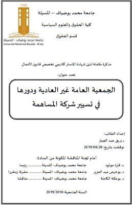 مذكرة ماستر: الجمعية العامة غير العادية ودورها في تسيير شركة المساهمة PDF