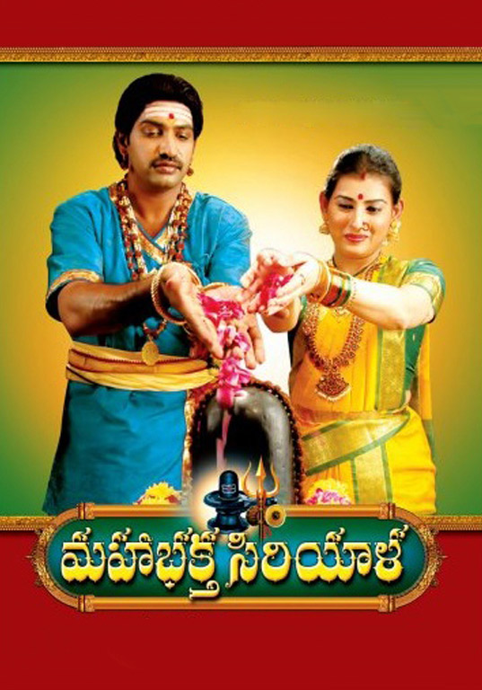 Mahima Bhole Baba Ki (Maha Bhaktha Siriyala) 2020 Hindi Dubbed 350MB HDRip 480p Free Download