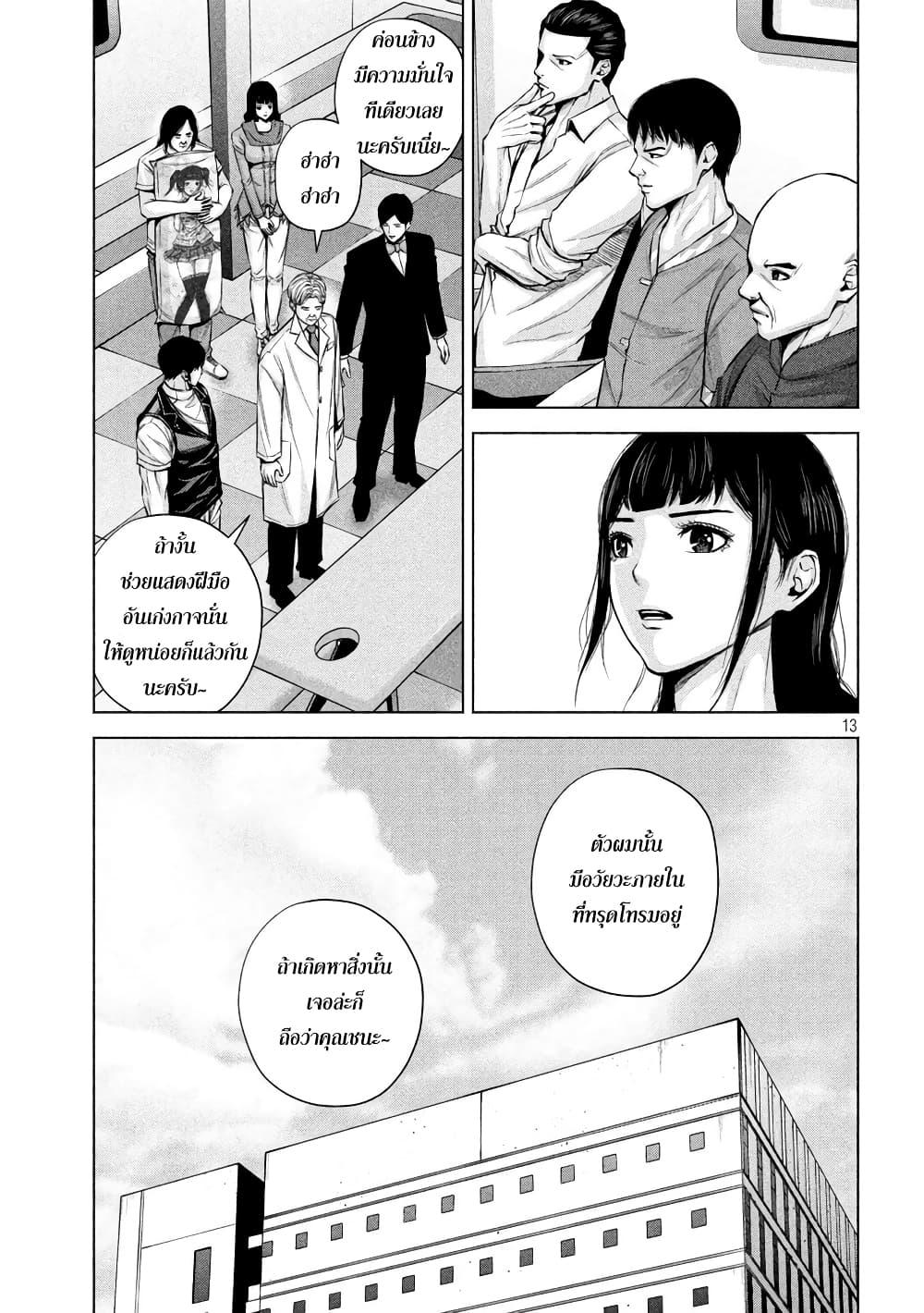 อ่านการ์ตูน Kenshirou ni Yoroshiku ตอนที่ 28 หน้าที่ 13