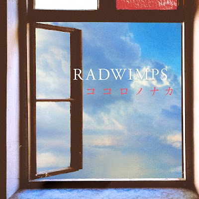 RADWIMPS - Kokoro no Naka (ココロノナカ) cocorononaca info lagu details lyrics lirik 歌詞 terjemahan kanji romaji indonesia english translations digital single