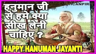 Life Lessons From Hanuman