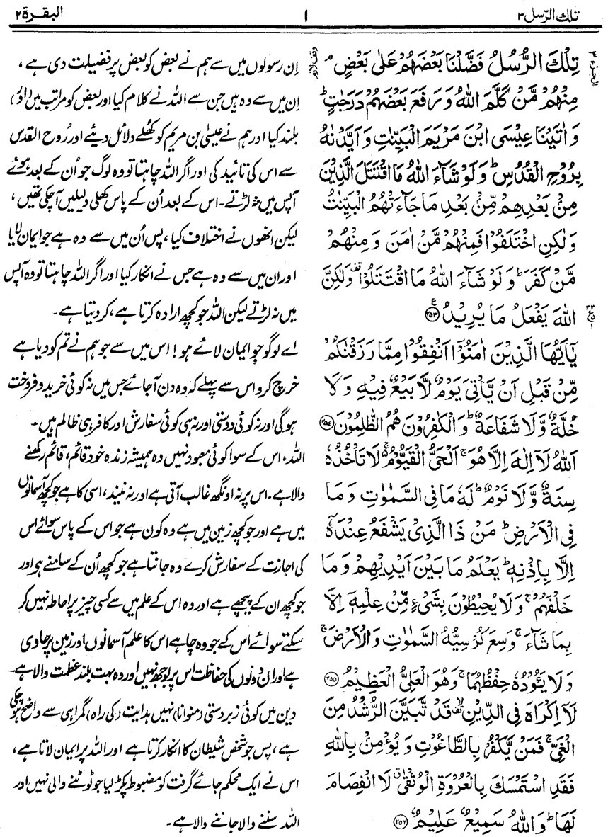 In urdu complete translation pdf quran with