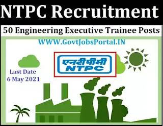 NTPC Engineering Executive Trainee (Female) Vacancy 2021