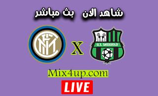 مشاهدة مباراة إنتر ميلان و ساسولو بث مباشر اليوم الاربعاء بتاريخ 24-06-2020 الدوري الايطالى