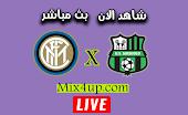 مشاهدة مباراة انتر ميلان وساسولو بث مباشر اليوم الاربعاء بتاريخ 24-06-2020 الدوري الايطالي